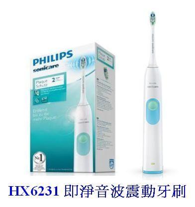 【加贈原廠旅行盒】飛利浦PHILIPS即淨音波震動電動牙刷 HX6231