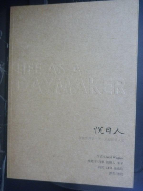 【書寶二手書T3/心靈成長_JQG】悅日人 Life as a DAYMAKER_David Wagner