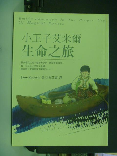 【書寶二手書T1/翻譯小說_KJR】小王子艾米爾生命之旅_Jane Roberts