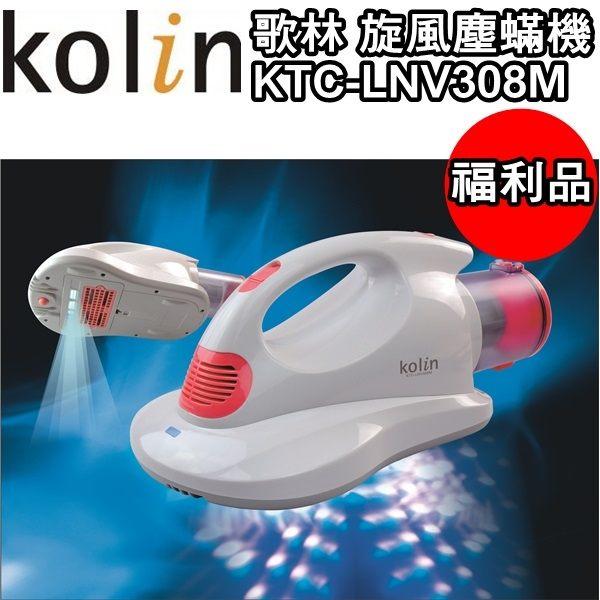 (福利品) KTC-LNV308M【歌林】旋風塵蟎機 保固免運-隆美家電