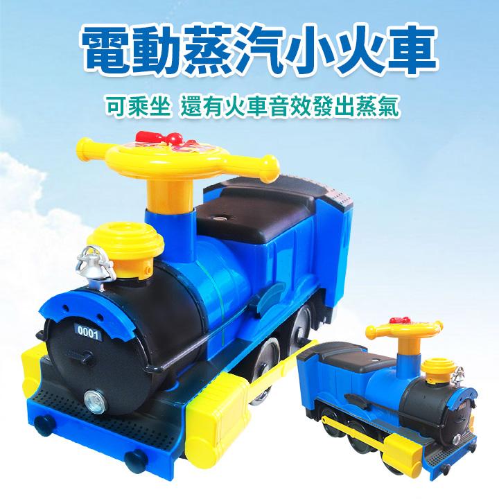 ROLLPLAY 電動蒸汽小火車 可乘坐電動玩具火車- 大船回港(現貨供應中,數量有限)