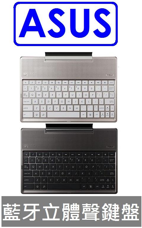 【預訂出貨】華碩 ASUS ZenPad Audio Dock 藍牙立體聲鍵盤(Z300 系列)
