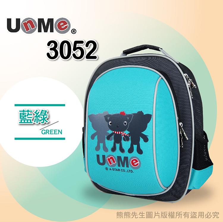 《熊熊先生》UnMe 兒童後背書包 多功能 舒壓背帶 兒童書包 MIT 台灣製造 3052
