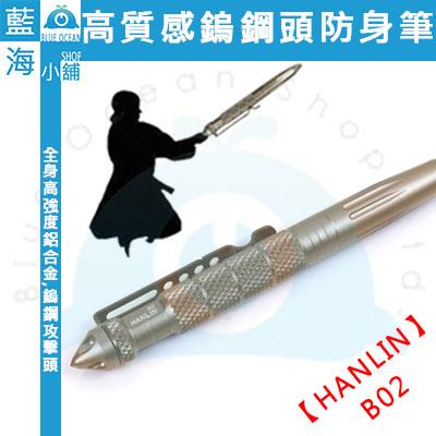 ★HANLIN-B02★高質感鎢鋼頭防身筆(書寫/攻擊頭)