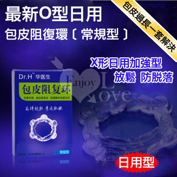 【伊莉婷】Dr.H 最新O型日用包皮阻復環﹝常規型﹞  501054