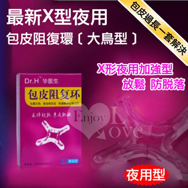 【伊莉婷】Dr.H 最新X型夜用包皮阻復環﹝大鳥型﹞ 501057