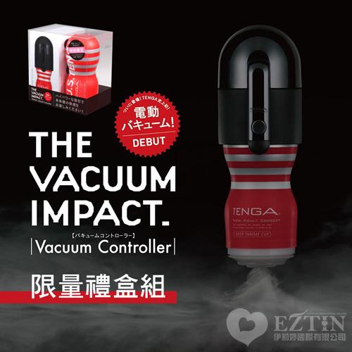 【限量禮盒組】日本 TENGA VACUUM CONTROLLER-電動真空吸吮控制器 (內含加長型深喉杯) TVC-001S