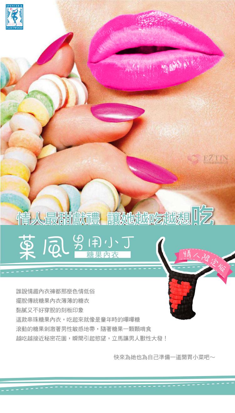 英國 Spencer & Fleetwood candy bra 最甜蜜的調情劑 糖果內衣 菓風男用小丁 情人限定版 比基尼