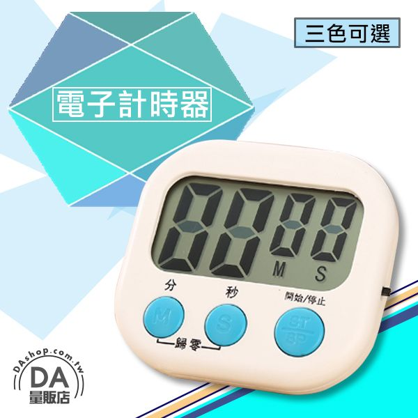 《DA量販店》樂天最低價 烹飪 競賽 考試 珠心算 大螢幕 立式 計時器 白(V50-1119)