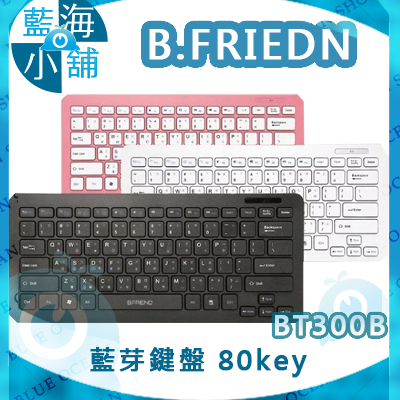 B-FRIEND 茂林 BT300B 藍芽鍵盤 三色任選★支援 I Pad及Android / PC/MAC專屬機能