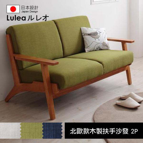 【Lulea】ルレオ北歐款木製扶手沙發_2P