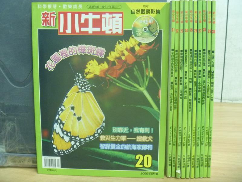 【書寶二手書T1/少年童書_RDY】新小牛頓_20~30期間_11本合售_花園裡的樺斑蝶等_附光碟