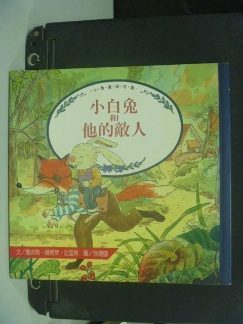 【書寶二手書T3/兒童文學_KMJ】小白兔和他的敵人_文:喬埃爾‧錢德萊‧哈里斯 圖:徐建國