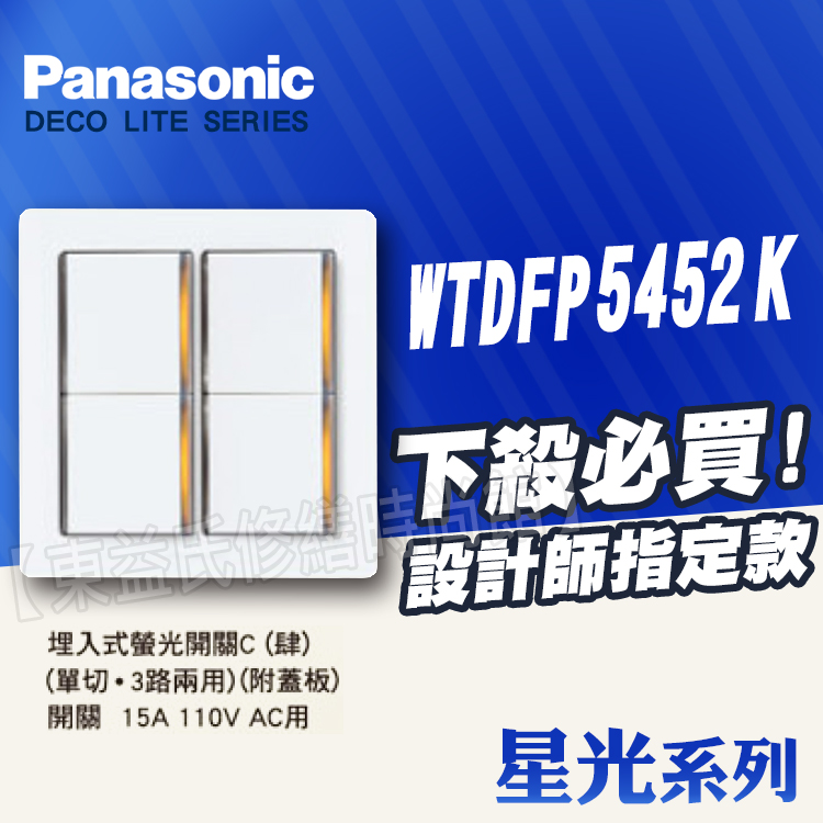 Panasonic國際牌插座 星光系列WTDFP5452螢光四開關附二聯蓋板【東益氏】售中一電工熊貓面板