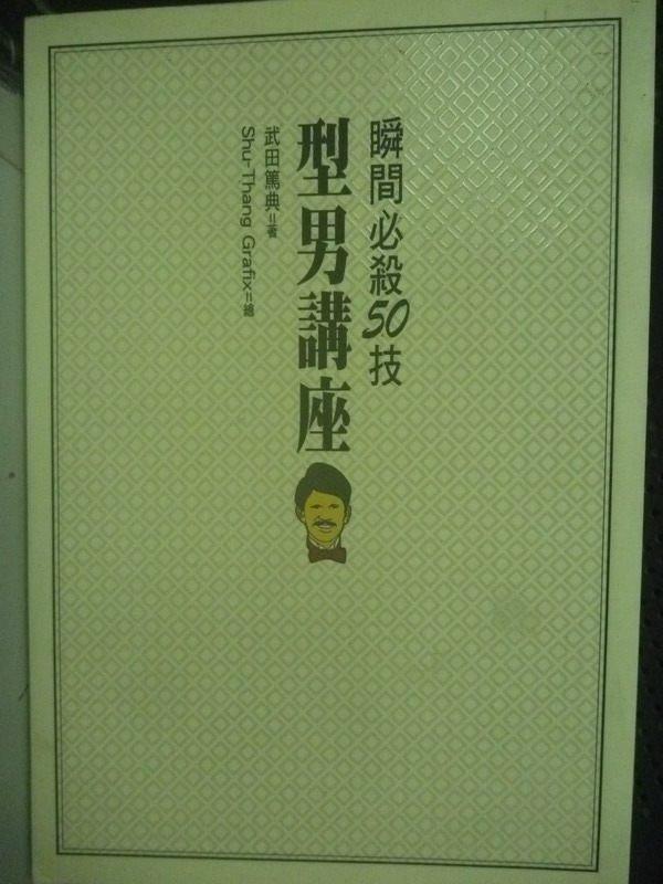 【書寶二手書T5/兩性關係_HRC】型男講座:瞬間必殺五十技_武田篤典
