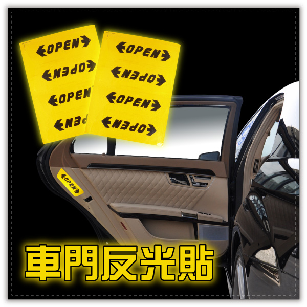 【aife life】OPEN車門反光貼-4入/安全反光貼/車身反光貼/反光貼紙/反光條/反光標誌車貼