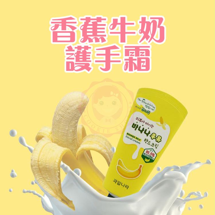 韓國 WELCOS 香蕉牛奶護手霜(60g)【庫奇小舖】