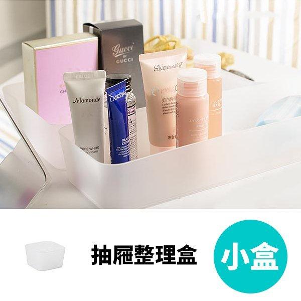 BO雜貨【SV5049】抽屜整理盒-(小盒) 收納盒 化妝品收納 文具盒 桌面小物收納 抽屜 冰箱 廚房