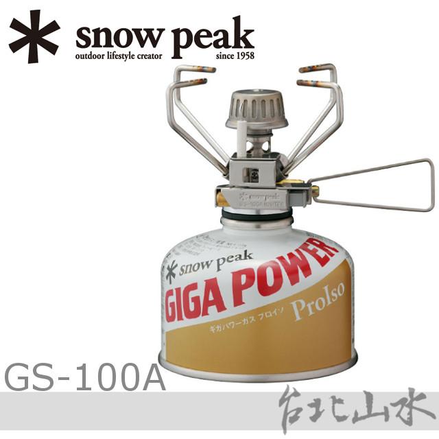 Snow Peak【地】攻頂爐/登山爐/不鏽鋼瓦斯爐/地爐 附自動點火 GS-100A