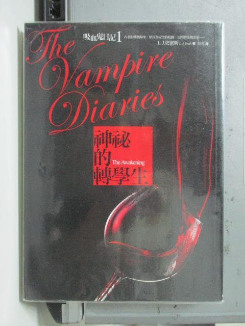 【書寶二手書T4/翻譯小說_OUC】吸血鬼日記(1)神祕的轉學生_L. J.史密斯