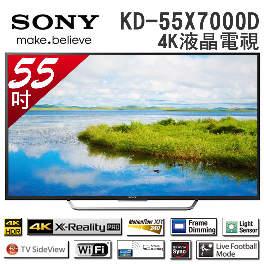SONY 新力 KD-55X7000D 55吋 4K 液晶電視 公司貨 【贈基本桌裝】