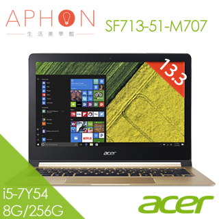 【Aphon生活美學館】acer  Swift 7 SF713-51-M707 i5-7Y54 13.3吋 FHD筆電(8G/256G SSD/Win10)-送acer無線滑鼠+acer保溫杯