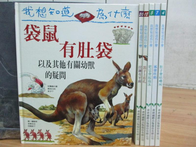 【書寶二手書T6/兒童文學_RDX】我想知道為什麼-袋鼠有肚袋_拉鍊有牙齒等_共6本合售