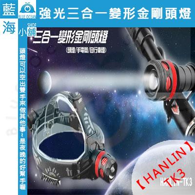 ★HANLIN-TK3★休閒工作旅遊家庭必備 強光三合一變形金剛頭燈 新品上市