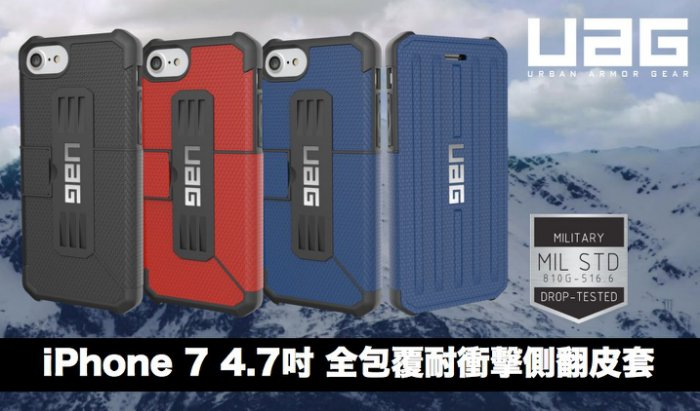 UAG iPhone 7 / 6S 4.7吋 METROPOLIS SERIES 軍規 耐衝擊 側翻 皮套 可放卡片