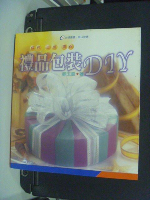 【書寶二手書T8/美工_GTC】禮品包裝DIY_廖玉雲著