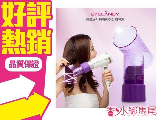 韓國 EYECANDY Wind Spin 魔法捲髮器 魔法龍捲風烘罩 一入◐香水綁馬尾◐