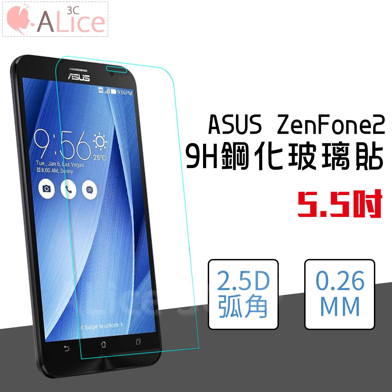 ASUS Zenfone2 玻璃保護貼【A-AUS-001】耐刮 防爆 疏水疏油 9H 保護貼 Alice3C