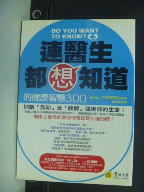 【書寶二手書T9/養生_KKF】連醫生都想知道的健康智慧300_郭欣怡, 中原英臣