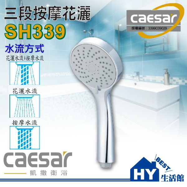 凱撒衛浴 三段式按摩花灑把手SH339淋浴SPA專用蓮蓬頭把手《HY生活館》水電材料專賣店