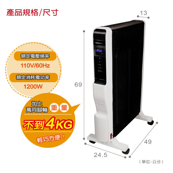 免運費 THOMSON 即熱式電膜電暖器SA-W02F 智慧型自動恆溫 防潑水 浴室臥房兩用
