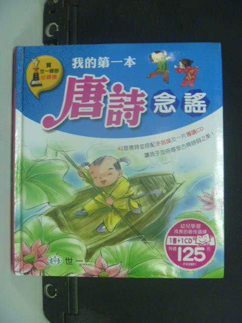 【書寶二手書T1/兒童文學_GMX】我的第一本唐詩念謠_世一圖書_無光碟