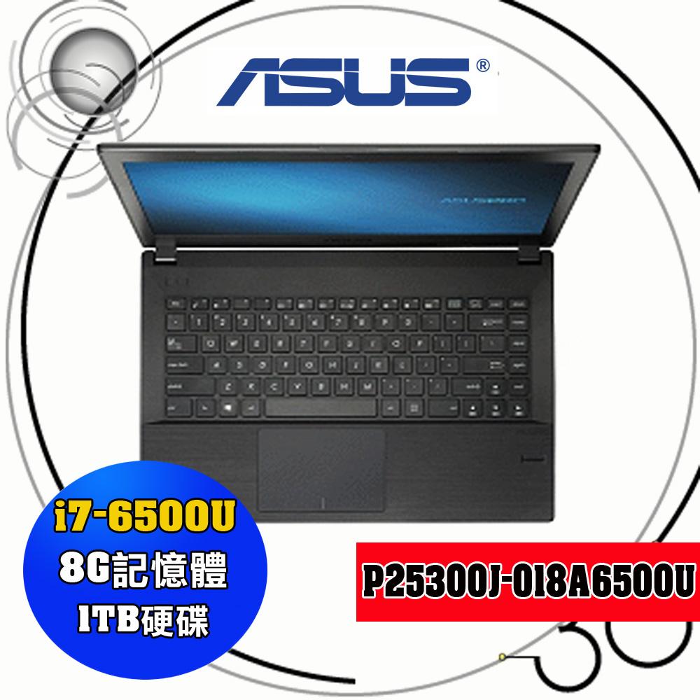 ASUS P2530UJ-0181A6500U/ i7-6500U/8G/1TB硬碟/15.6吋FHD/華碩商用筆電/NB/贈:鋁製散熱墊