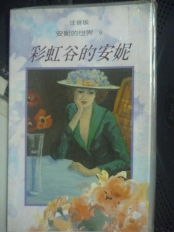 【書寶二手書T2/兒童文學_HCO】彩虹谷的安妮_王麗紅