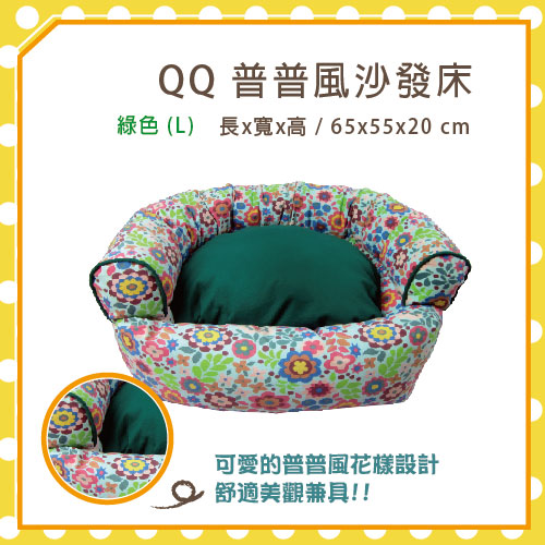 【冬季床組】QQ 普普風沙發床-綠色 L(QQ90636)-特價420元(N003G10)