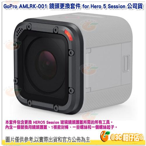 GoPro AMLRK-001 鏡頭更換套件 for Hero 5 Session 公司貨 鏡頭套件