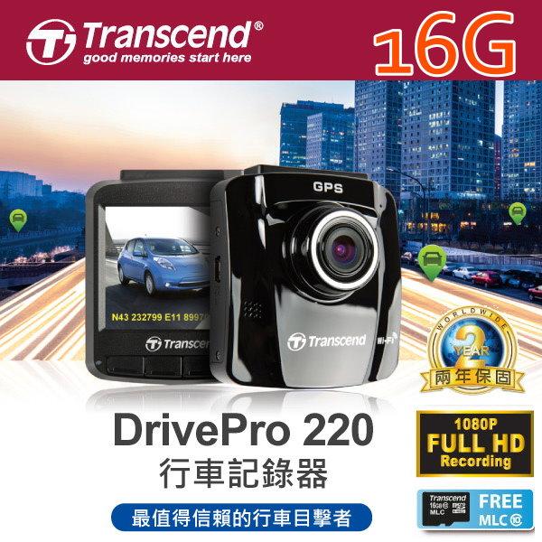 創見 DrivePro 220 GPS 測速 WIFI 行車記錄器(贈16G)附吸盤式支架
