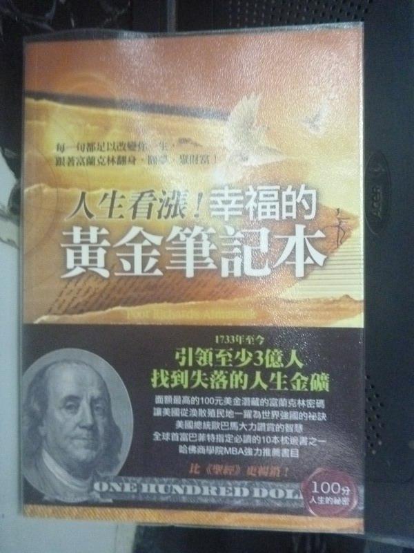 【書寶二手書T7/財經企管_IEI】人生看漲!幸福的黃金筆記本:每一句都_富蘭克林