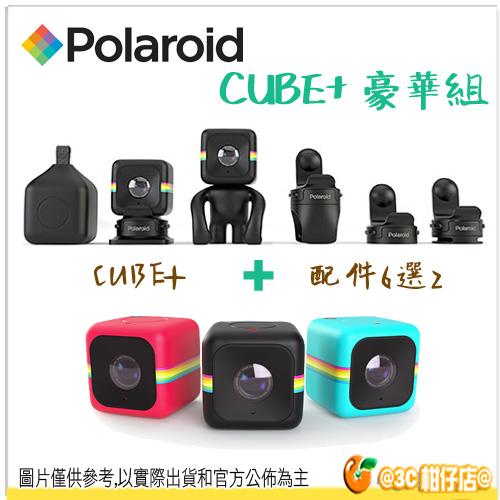 送8G+專用配件*3 Polaroid 寶麗萊 CUBE+ CUBE PLUS 2代 迷你運動攝影機 國祥公司貨 WIFI 骰子 攝影機 超廣角
