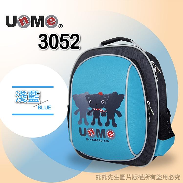 《熊熊先生》UnMe 兒童後背書包 紓壓背帶 MIT 台灣製造 多功能 兒童書包 3052