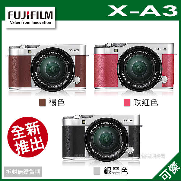 可傑  富士  FUJIFILM   X-A3  XA3  XC16-50mm  KIT  數位相機  公司貨  復古感  觸控螢幕  時尚有型!