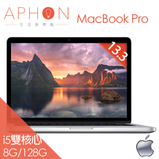 【Aphon生活美學館】Apple MacBook Pro 配備Retina 13.3吋 i5雙核心 128G 蘋果筆電(MF839TA/A)-送螢幕保貼★