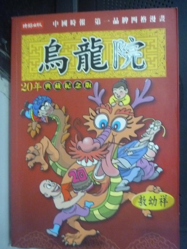 【書寶二手書T8/漫畫書_LNG】烏龍院 20年精選紀念版_敖幼祥