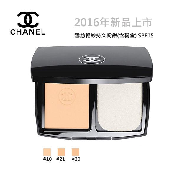 CHANEL 香奈兒 (2016年夏季新品) 雪紡輕紗持久粉餅SPF15 (含粉盒)  13g《Umeme》