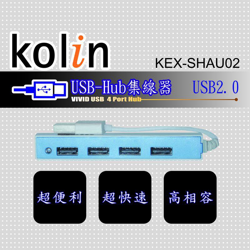 小玩子 Kolin USB 2.0 HUB集線器 四孔 便利 快速 LED 指示燈 小巧 隨身 外接 KEX-SHUH02