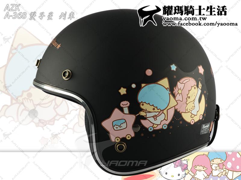 AZK安全帽 雙子星 列車 消光黑 KIKILALA 『正版三麗鷗認證』復古帽 A-368 『耀瑪騎士生活』